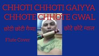 Chotti Chotti Gaiyya Chotte Chotte Gawal,Chhoto So Mero Madan Gupal,
