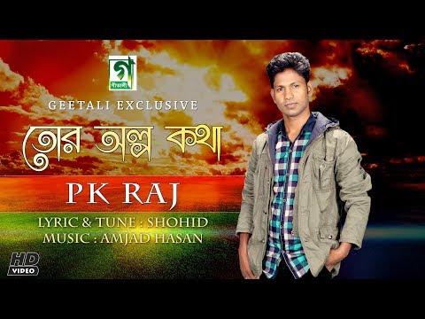 Tor Olpo Kothar oLi Goli | P K Raj | Bangla Music Video | 2018