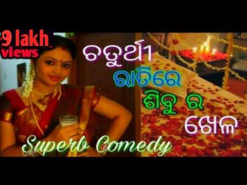 Xxx Mp4 4th Night ଚତୁର୍ଥୀ ରାତିରେ ଶିବୁର ଖେଳ Re Sibu Ra Khela Odia Comedy Bobal TV 2018 HD 3gp Sex