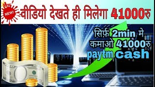 Earn 41000रु Paytm cash online easy way lucky Draw in Vidmate app