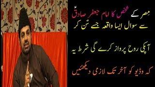 Imam Jafar-e-sadiq sa sawal | Allama Asif alvi