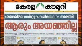 ശബരിമല സര്വകക്ഷിയോഗം അലസി | NewsTrack 01 | Kaumudy TV
