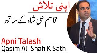 Apni Talash (Self-Actualization) | Qasim Ali Shah Kay Sath