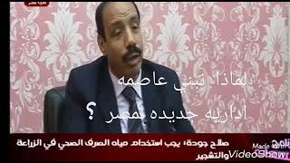 عمرك سألت نفسك, لماذا نبني عاصمه اداريه جديده لمصر