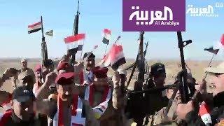 نهاية داعش في العراق.. احتفالات، ولكن!