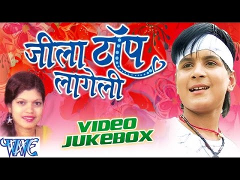 Jila Top Lageli - Arvind Akela Kallu Ji, Nisha Ji - Video Jukebox - Bhojpuri Hot Songs 2016