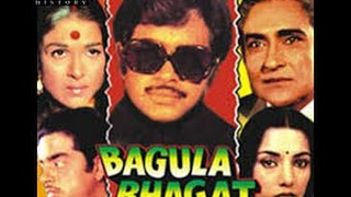bagula bhagat / bagla bhagat 1979 part 1 indian bollywood movie shatrughan sinha