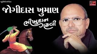 Jogidas Khuman Varta Bhikhudan Gadhvi Baharvatiya Gujarati Loksahitya
