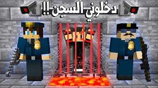 ماين كرافت : دخلوني السجن بسبب الدايموند ! - فاير كرافت #1