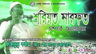 Bangla waz শরিয়ত মারফত সম্পর্কে মূল্যবান তাফসীর Vol 2 । Maulana Fazlul karim Rah.Chormonai