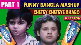 Chete Chete Khabo feat. Soham | Horlicks Song | Part 1 | DJ Bapon - Funny Bangla Mashup