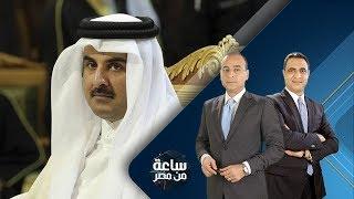 برنامج ساعة من مصر | أسر ضحايا الإرهاب تلاحق قطر دوليا | 2017.7.28