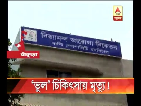 Xxx Mp4 Bankura Agitated People Create Ruckus At Nursing Home After Patient Dies Due To Alleged M 3gp Sex