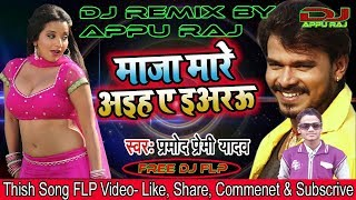Maza Mare Aaihe Ae Yarau {Pramod Premi} ReMix By DJ Appu Raj_FLP Project Video 2018