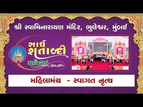 Mahila Manch I Swagat Nrutya | Shardh Shatabdi Mahotsav  Bhluleswar - (Mumbai)