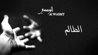 الظالم - الوسمي | 2012