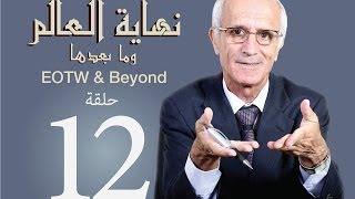 نهاية العالم وما بعدها -ح12- علي منصور كيالي - (جهنم)