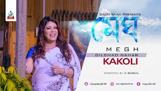 Dilshad Nahar Kakoli - Megh | মেঘ | Valentine Day 2018 | New Music Video