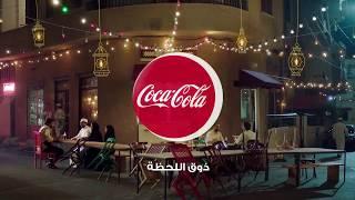 CocaCola Ramadan 2017  -رمضان ٢٠١٧
