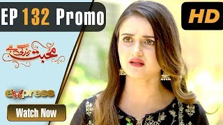 Pakistani Drama | Mohabbat Zindagi Hai - Episode 132 Promo | Express Entertainment Dramas | Madiha