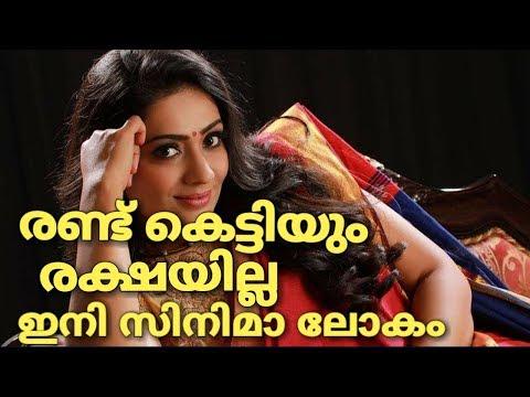 Xxx Mp4 രണ്ട് കെട്ടി ഇനി സിനിമ മതി Meera Vasudev Meera Vasudev Returns 3gp Sex
