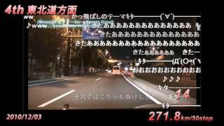 Red Signal 50 2010年度版 Part 43 ~赤信号50stopでどこまでいける?~