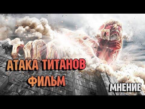 атака титанов фильм первый жестокий мир обзор vol.2