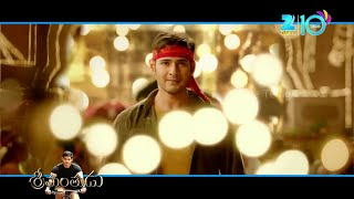 Srimanthudu | Rama Rama | Song