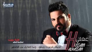 Hussam Alrassam - 3alek Bjit [ Lyrical Video ] | حسام الرسام - عليك بجيت