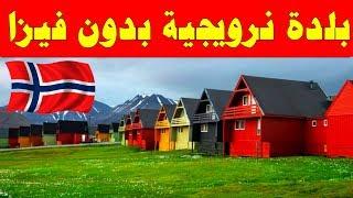 بلدة تابعة للنرويج تسمح لأي شخص في العالم بالعمل و العيش فيها بدون تاشيرة