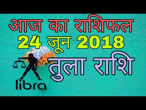 Xxx Mp4 तुला राशि Tula Rashi Aaj Ka Rashifal Aaj Ki Tula Rashi Rashifal In Hindi 24 June 2018 3gp Sex