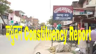 मधुबनConstituency Report| Madhuban Ghosi Development Report| The Thaat