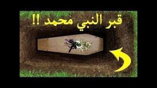 بالفيديو  لن تصدق ماذا وجدوا داخل قبر النبي ﷺ معجزه كبيرة هزت الكون    سبحان الله    !!!!!!!!!   You