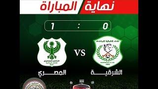 ملخص مباراة الشرقية 0 - 1 المصري | الجولة 3 - الدوري المصري