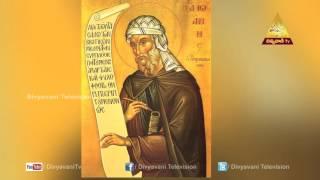 St. John of Damascus  MANA PUNEETHULU(4-12-16)   Divyavani Catholic TV