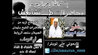 محاضرة طنش تعش للشيخ سليمان الجبيلان