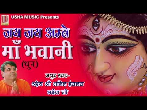 Xxx Mp4 Maa Bhawani Tumhari Jai Jai Ho Superhit Mata Bhajan Full HD AnilHanslasji 3gp Sex
