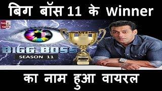 Big Boss 11 के winner का नाम हुआ वायरल, जाने कौन है वो ??   Bigg Boss 11 Winner Name Viral  