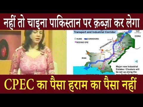 Xxx Mp4 अगर CHINA को CPEC का पैसा वापस नहीं दिया तो पूरे BALUCHISTAN पर कब्जा कर लेगा Pak Media 3gp Sex