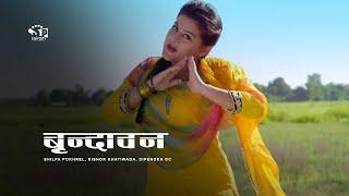 New Nepali Movie Song :Madhumas. Melina Rai Song | Brindawan | मधुमास.. वृन्दावन  |