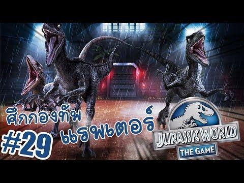 Xxx Mp4 ล่ากองทัพแรพเตอร์ Jurassic World เกมมือถือ 29 DMJ 3gp Sex