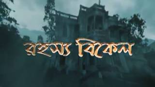 রহস্য বিকেল নাটক ২০১৮