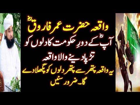 Xxx Mp4 Waqia Hazrat Umer ؓ Most Emotional Cryfull Bayan Ever By Raza Saqib Mustafai 2017 3gp Sex