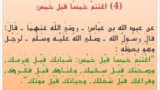 وصايا الرسول ﷺ | الحديث 4 اغتنم خمسا قبل خمس