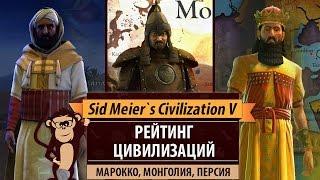 Рейтинг цивилизаций в Sid Meier's Civilization V: Марокко, Монголия, Персия