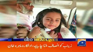 Geo Headlines - 07 PM - 11 January 2018