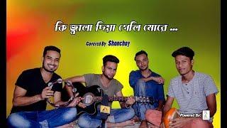 Ki Jala Diya Geli Morey | Covered  By Shonchoy | Bangla Cover Song | 2017