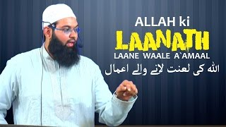 ALLAH ki Laanat Laane wale A`amaal by Azher Khan