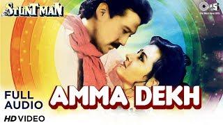 Amma Dekh Full Audio - Stuntman | Jackie Shroff | Bali Brahmbhatt, Alka Yagnik | Nadeem-Shravan