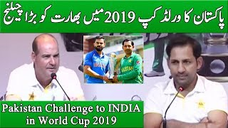 Pakistan Challenge to India in World Cup 2019 | Sarfraz Ahmed Press Conference